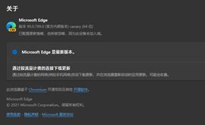 微软发布Microsoft Edge 88.0.705.63稳定版更新解决缓冲区溢出漏洞