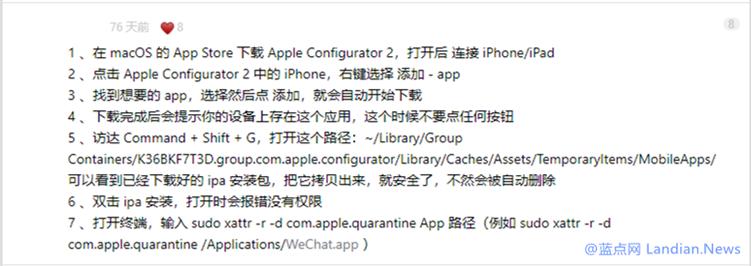 微信也忒狠心了吧!有用户在M1版MacBook上运行iOS版微信被永久封号