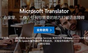 微软宣布更新微软翻译应用增加9种新语言支持 总支持语言提升至83种