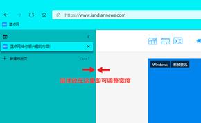 使用更方便!微软为Microsoft Edge垂直标签页提供宽度调整选项