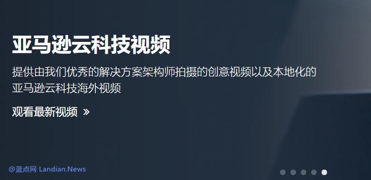 商标侵权败诉后亚马逊在中国启用新名称亚马逊云科技放弃AWS标志