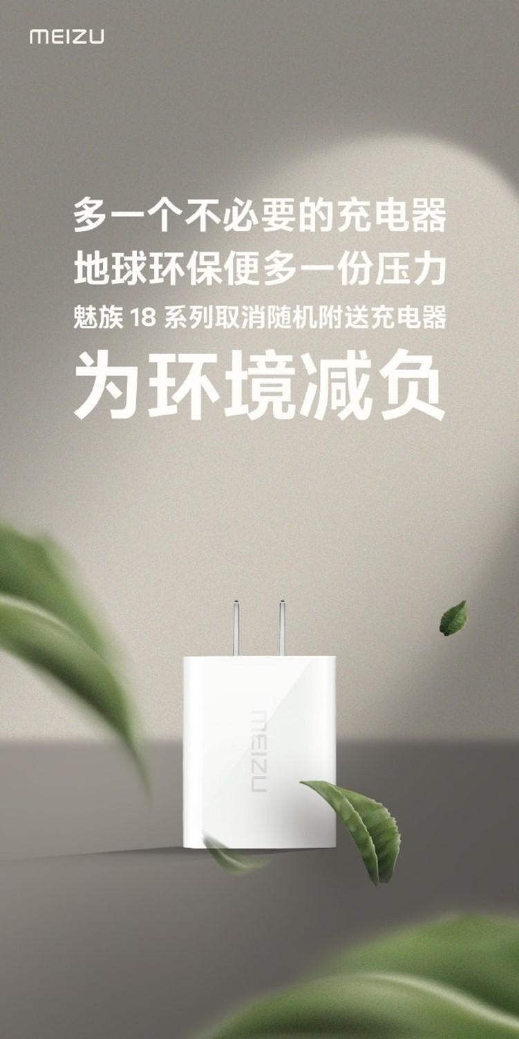 真为环保减负?跟随苹果做法魅族宣布从18系列开始取消随机附赠的充电器