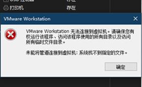 VMWARE报错未能将管道连接虚拟机系统找不到指定文件的解决办法