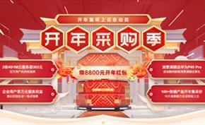 华为云开年采购季活动正式上线 100%性能云服务器低至88.1元/年