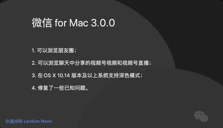 [下载] 微信电脑版终于可以刷朋友圈!微信率先向Mac用户提供朋友圈功能