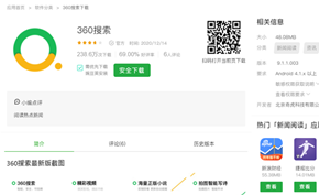 北京和上海通管局已要求应用商店下架360搜索和UC浏览器等应用