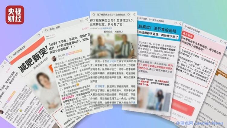 虚假医药广告换个形式卷土重来 央视315晚会点名360和UC浏览器