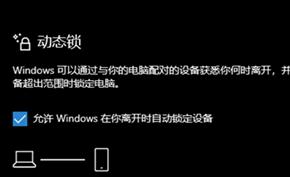 微软为Windows 10开发多种人机检测策略 离开自动锁定靠近自动唤醒
