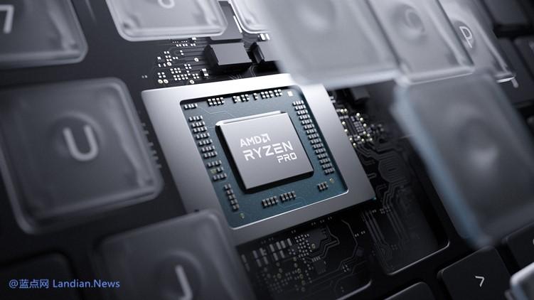 AMD推出用于商用PC的RYZEN PRO 5000处理器 基于7纳米制程性能更优秀