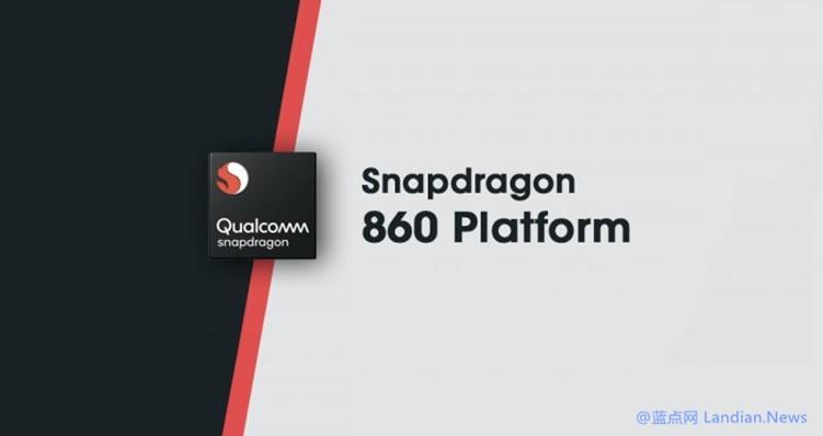 高通推出骁龙860处理器提升主频率 可以看作是骁龙855的增强版