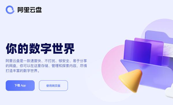 阿里云盘今日起开始公测 下载速度更快/无广告/自动备份/安全存储