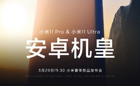 小米将在3月29日发布小米 11 Pro和11 Ultra版 有望成为安卓新机皇