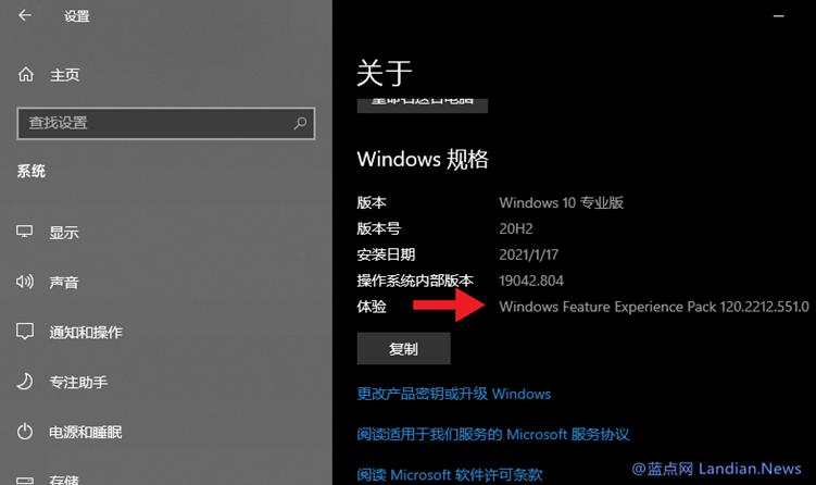 微软向Windows 10 Beta通道推送功能体验包改进输入法候选列表的稳定性