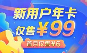 爱奇艺视频&京东PLUS会员活动:新会员99年/元、联合会员138元
