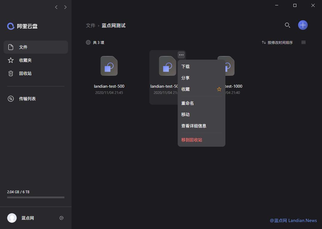 [下载] 阿里云盘Windows/Mac客户端内测版泄露 传输文件更快更方便