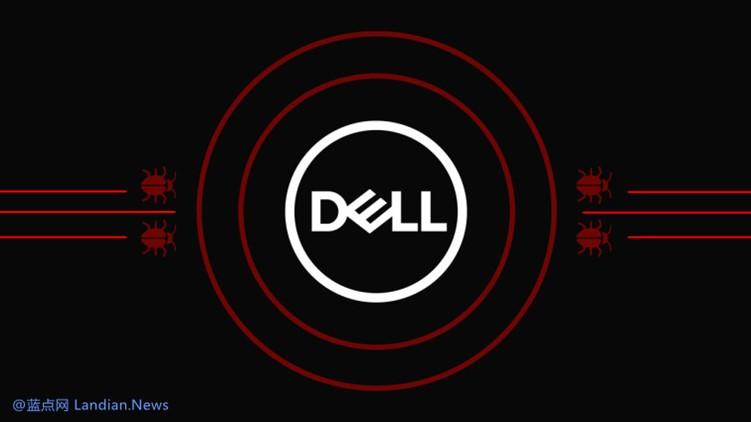 戴尔正在修复数百万台设备固件更新程序中的漏洞 可进行提权和远程访问