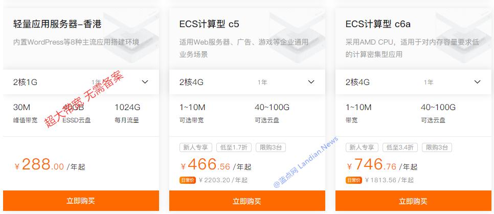 阿里云服务器爆款特惠&限时促销 30M香港免备案服务器低至24元/月