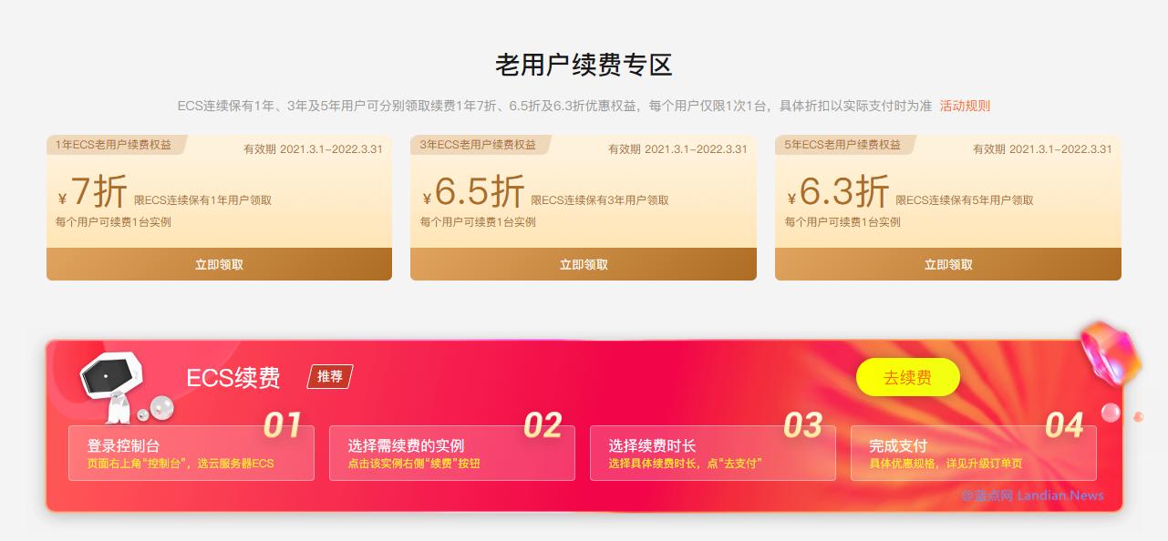 [专享] 阿里云618推出老用户活动 新购最低5.5折/升级或续费最低6.3折