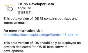 [描述文件] 苹果iOS 15开发者测试版抢先体验!赶紧更新试试(iOS15DB1)