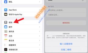 苹果在iOS 15里添加两步验证器相关功能 支持云同步而且可以自动粘贴验证码