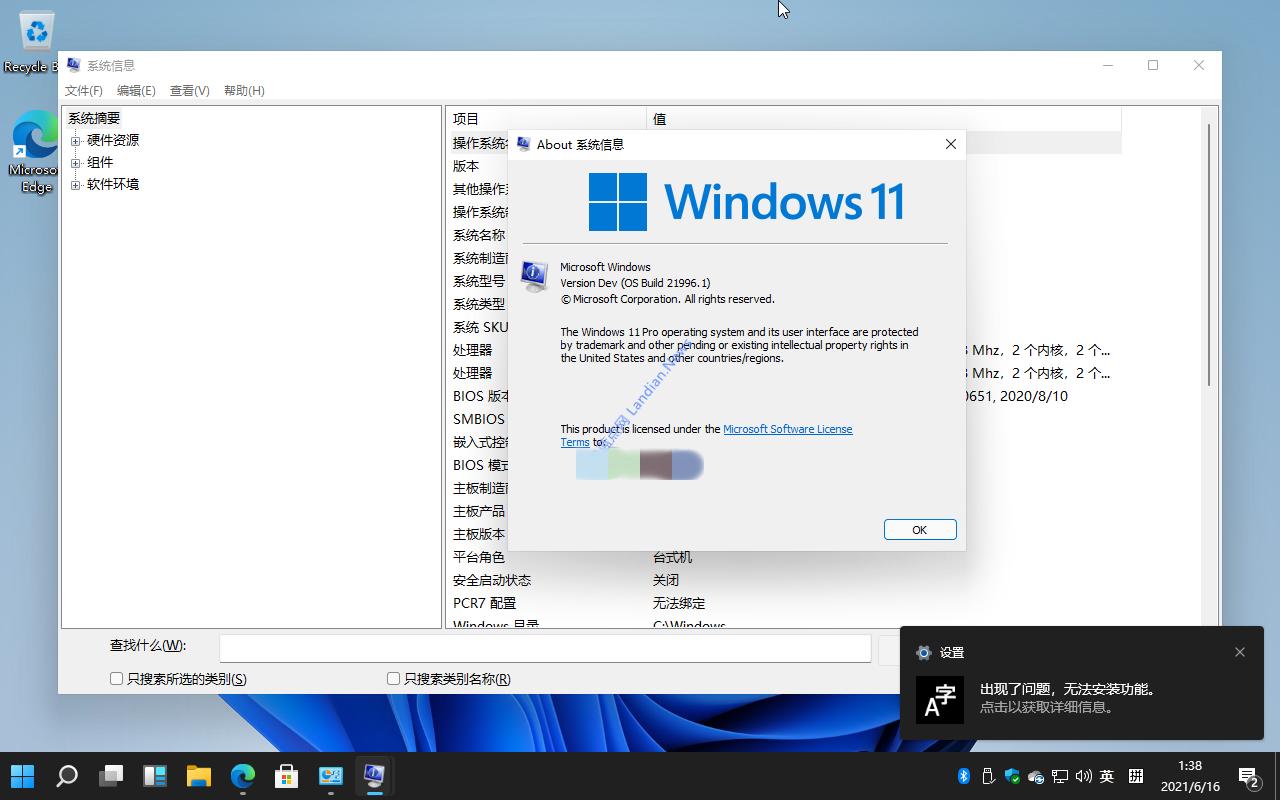 [多图赏析] 微软现代化操作系统Windows 11从安装到使用