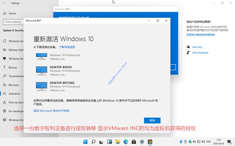 [教程] 安装Windows 11后需要激活怎么办?快来看看使用这种方法激活