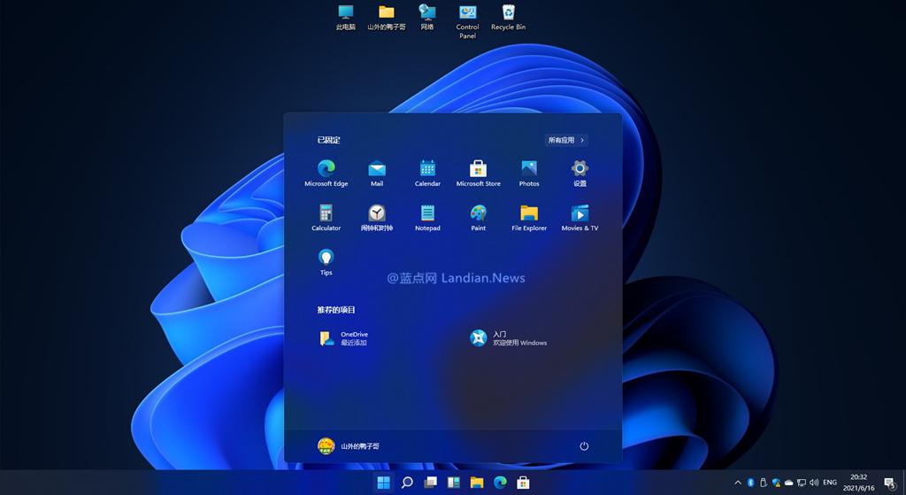 如果你不喜欢Windows 11开始菜单,还可以用注册表换回Windows 10样式