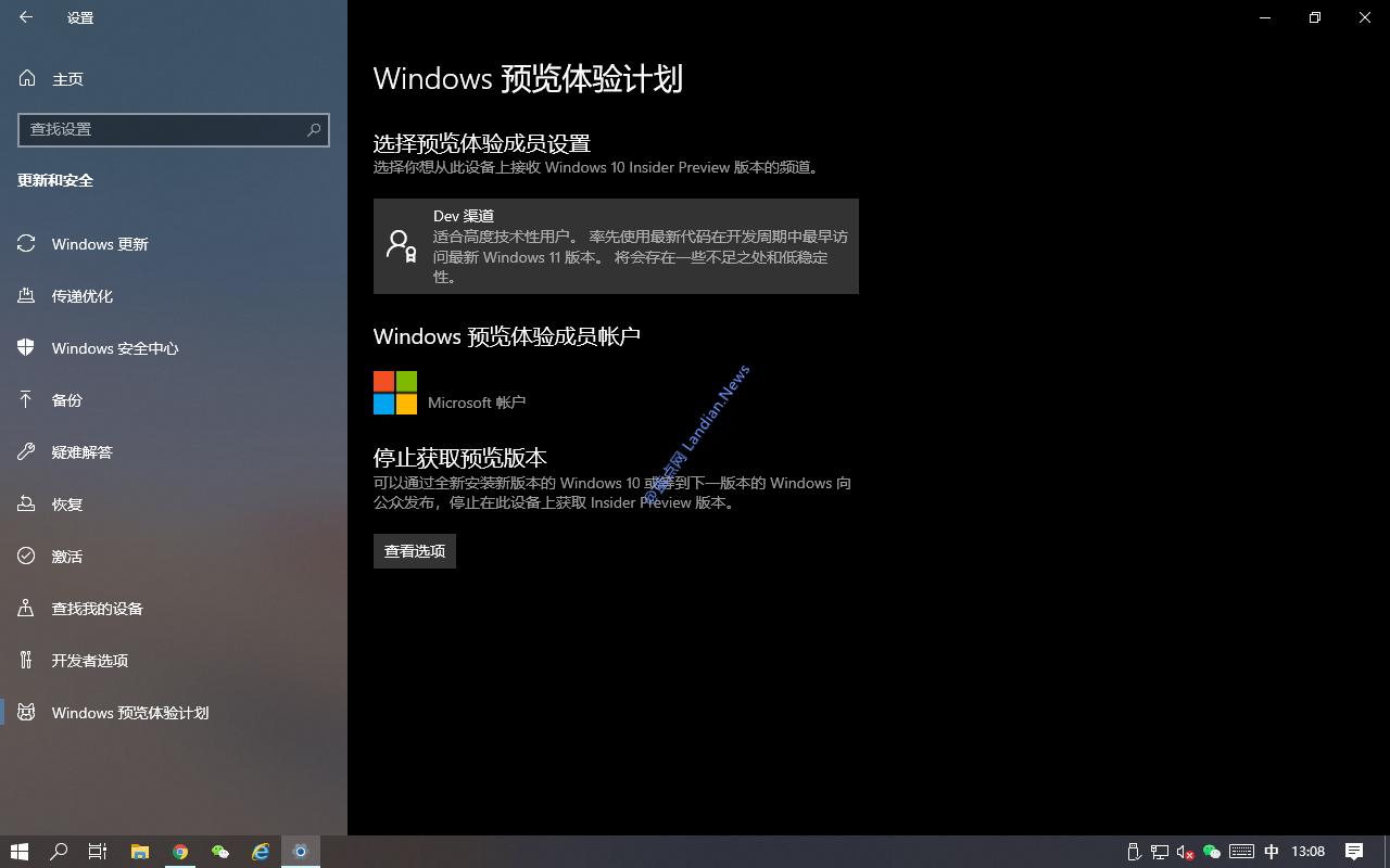[技巧] 即便你的PC不支持Windows 11现在也有办法获得预览版更新