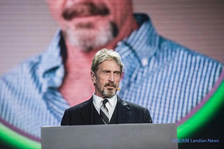 知名杀毒软件创始人约翰•迈克菲在西班牙等待引渡至美国时死亡