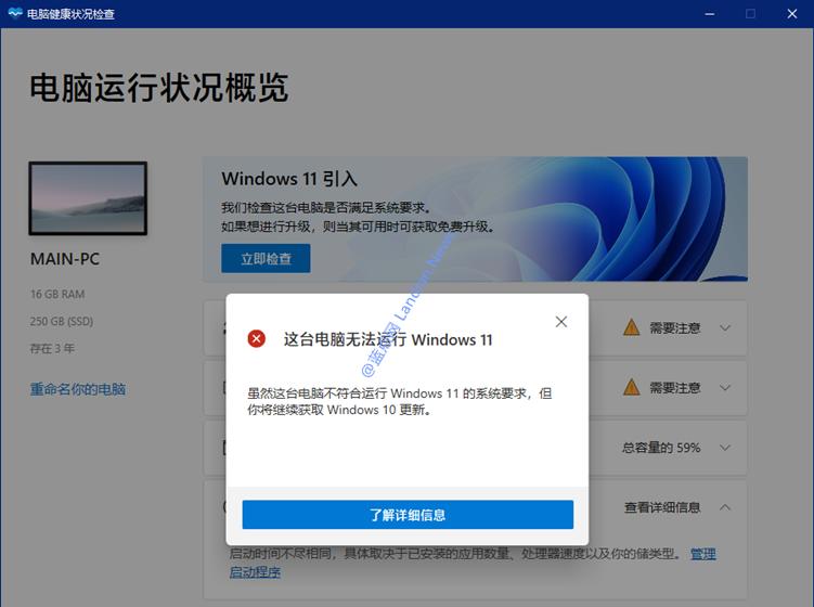 微软发布新版兼容性检查工具 可以说明PC为何不支持升级Windows 11