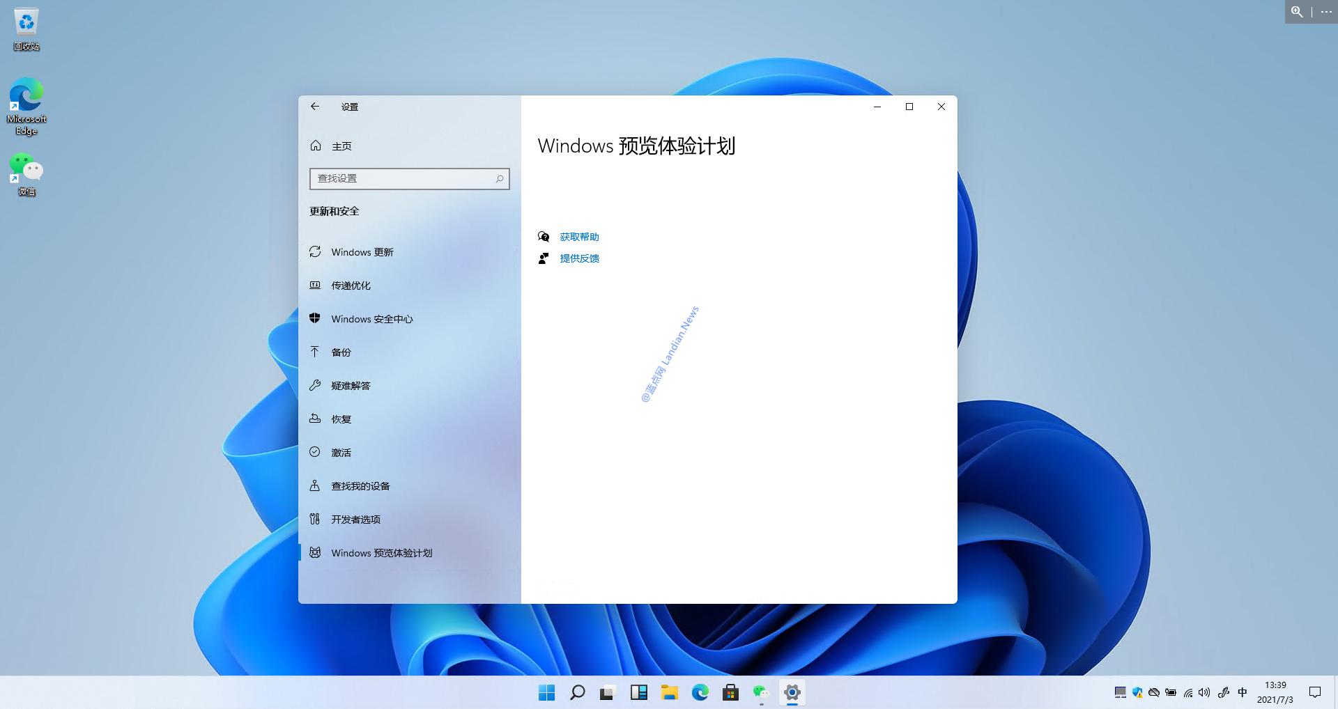 [教程] 组策略设置版参与Windows 11测试计划 设置后可立即获得最新