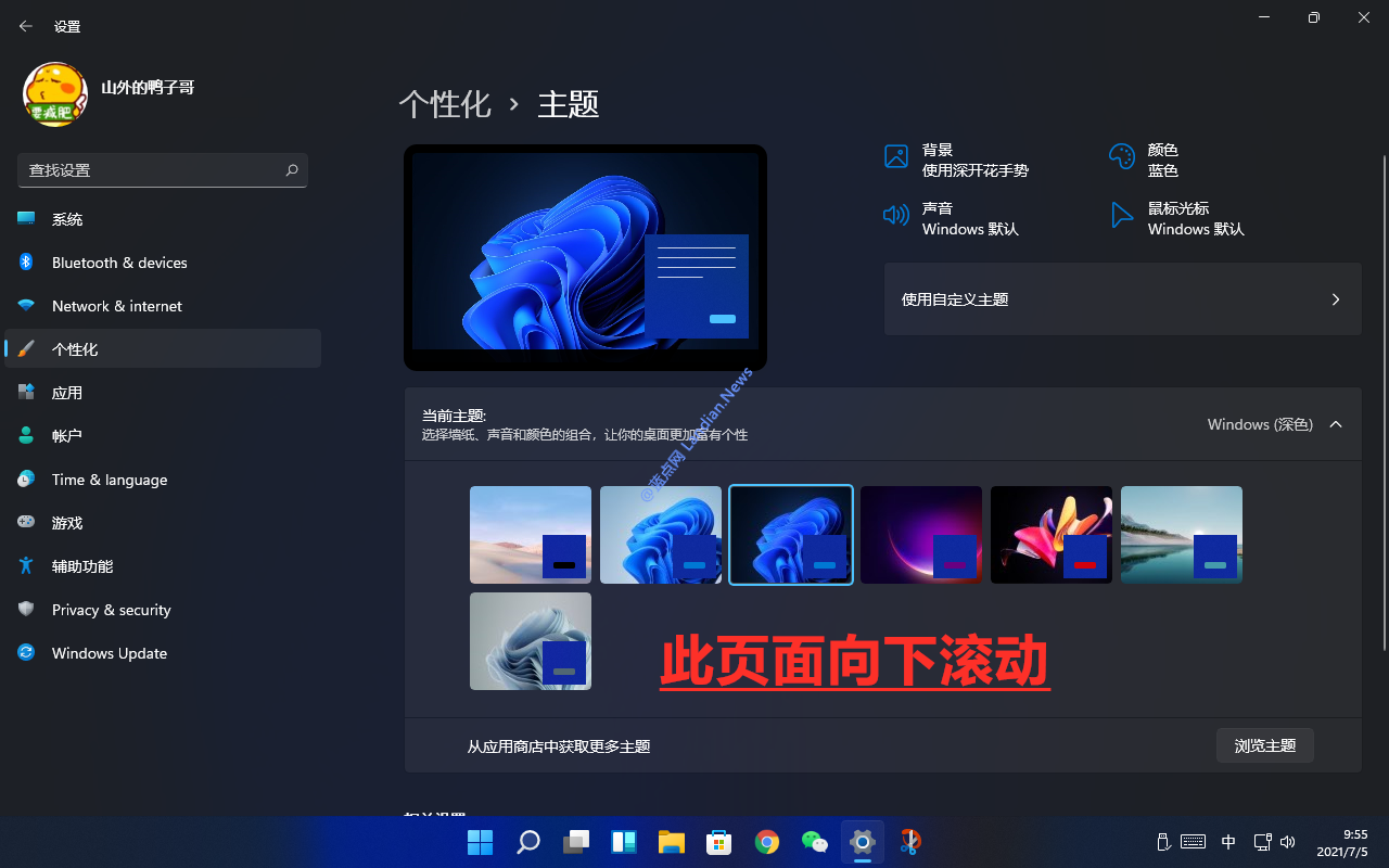 [技巧] 在Windows 11桌面显示控制面板/回收站/此电脑等快捷方式