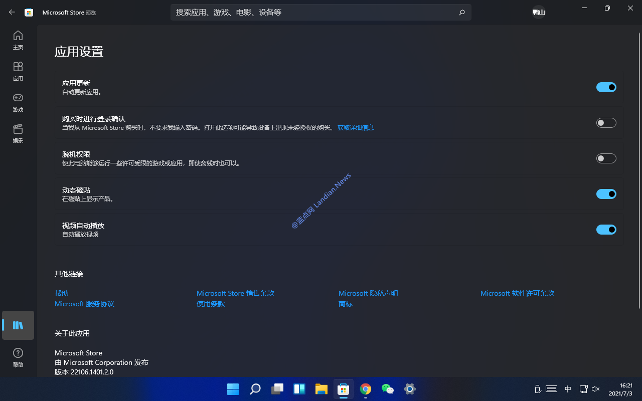 [画廊] 经改版后的Windows 11新版微软商店(预览版) 丰富细节优化界面