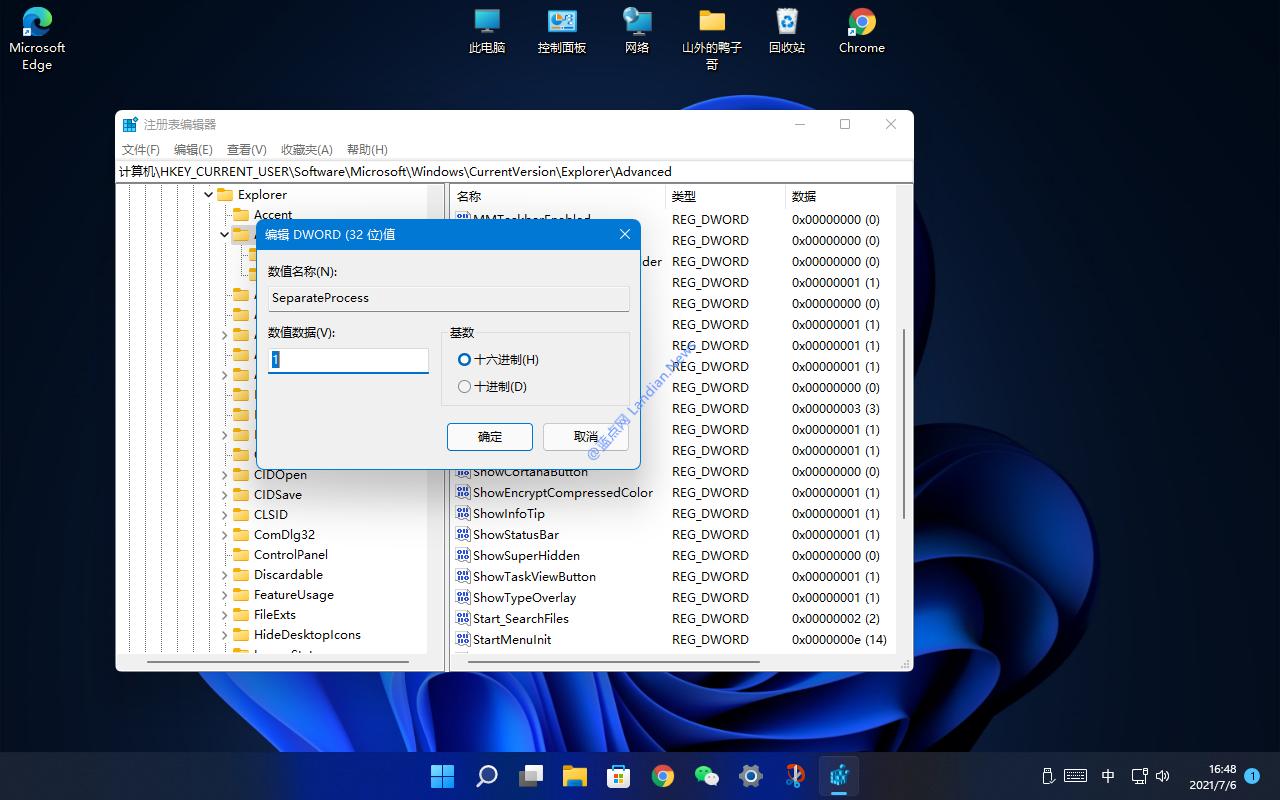 [技巧] 修改注册表将Windows 11资源管理器恢复为旧版带顶部导航窗格