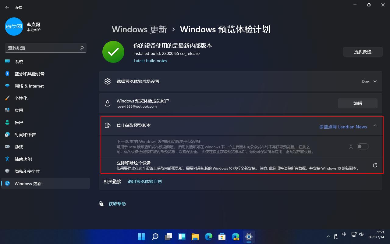 微软很快将会把Windows 11预览版推送至Beta通道 现在跑还来得及?