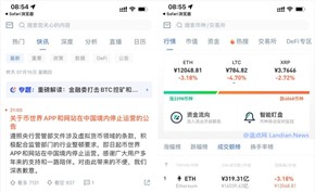 应监管要求币圈资讯网站币世界宣布其APP和网站在中国境内停止运营