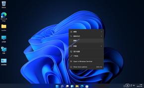 微软发布Windows 11 Dev Build 22000.65版 刷新按钮重回桌面右键菜单