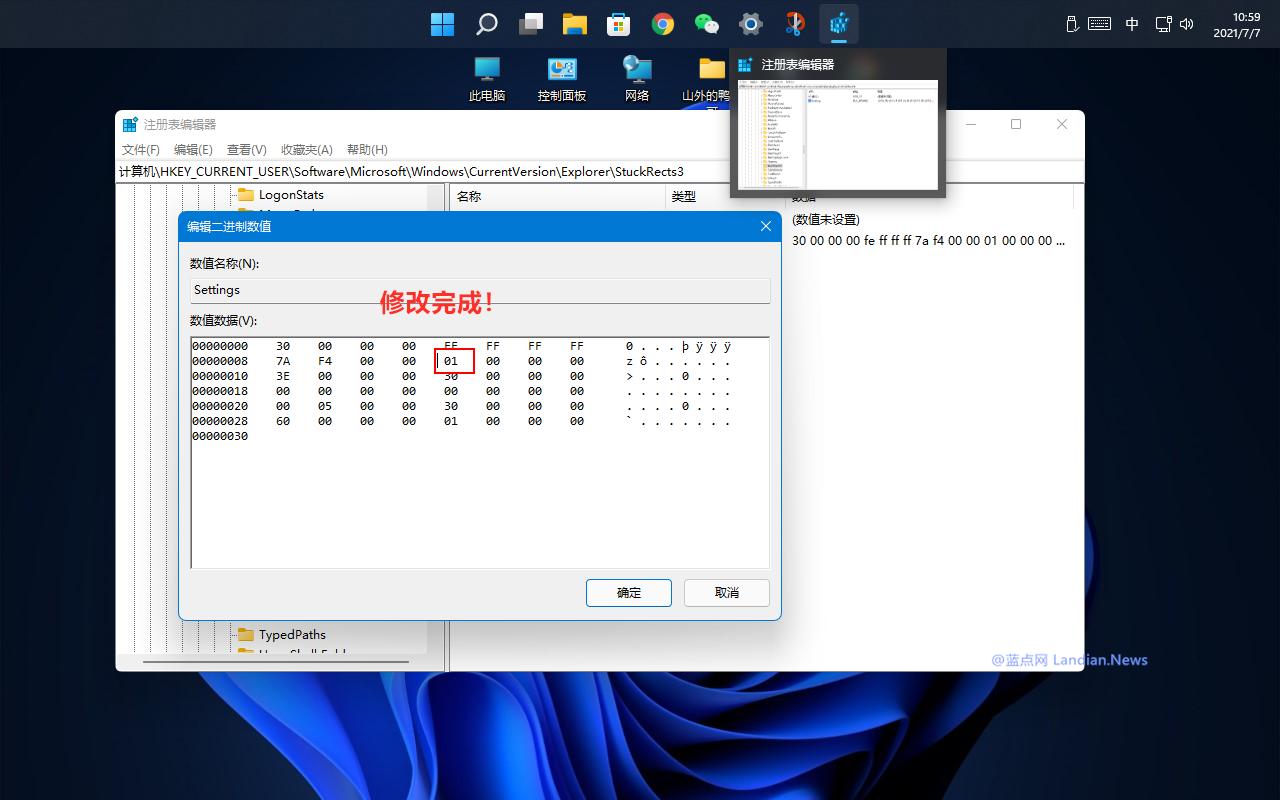 秒啊!修改注册表二进制值可以将Windows 11任务栏移动到顶部