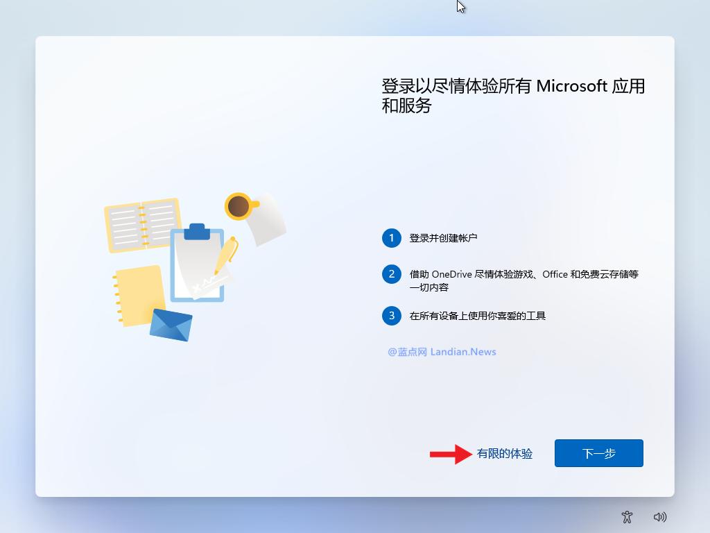 Windows 11怎么创建本地账户 微软现在的做法越来越像某些国产软件?