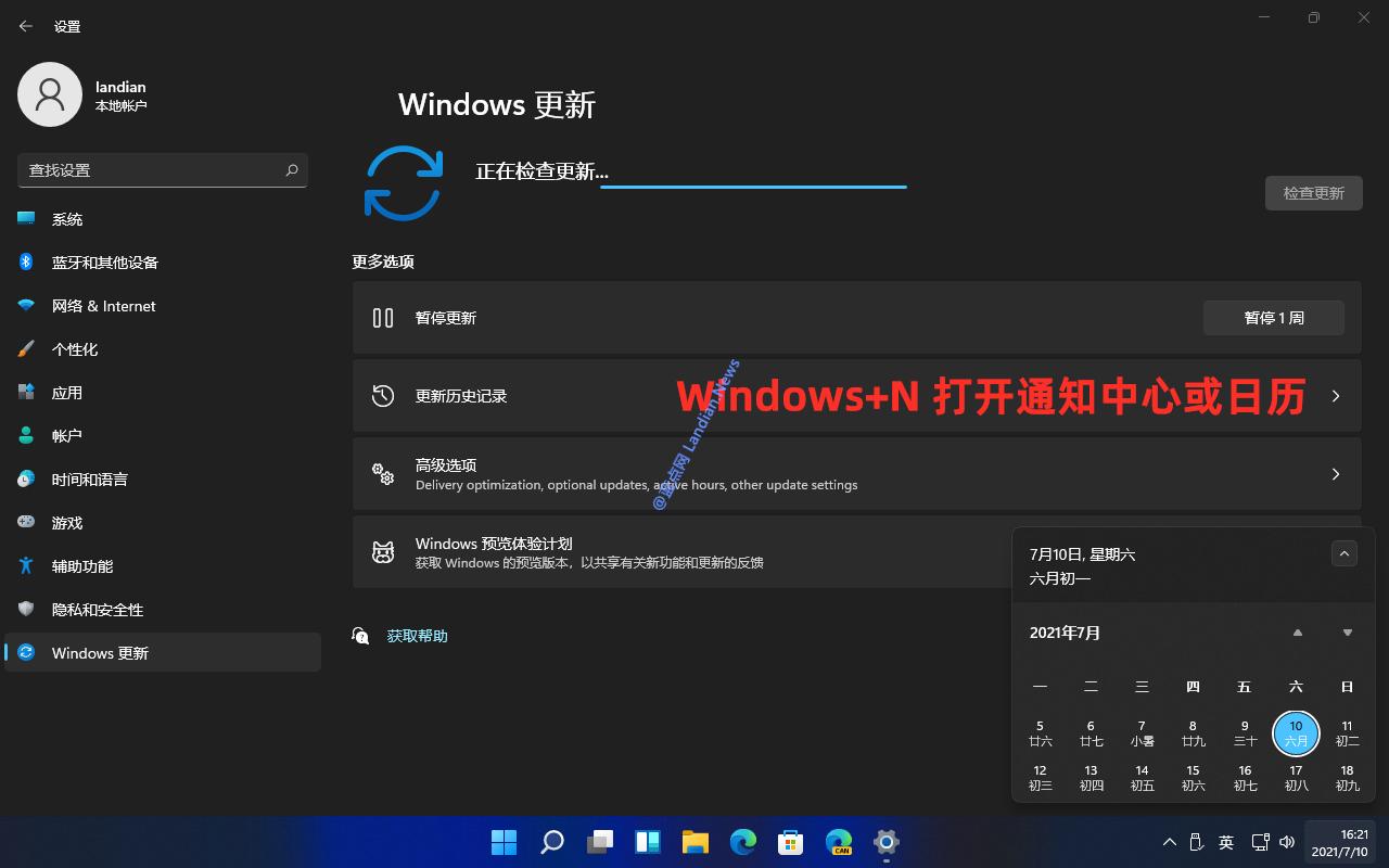 Windows 11新增四组快捷键 可以用来快速打开小部件和通知中心等区域