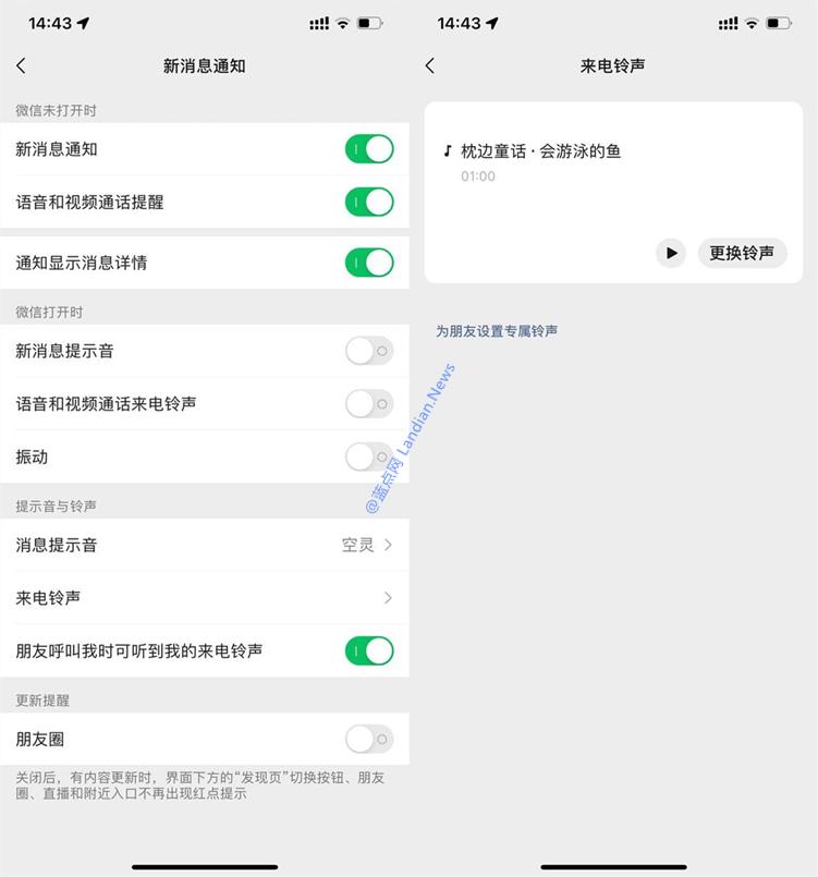 iOS版微信升级至8.0.8版 终于可以自定义提示音甚至微信语音铃声