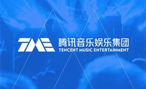 消息称国家市场监督管理总局要求腾讯音乐娱乐集团放弃独家版权