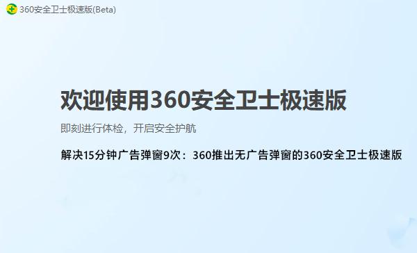[下载] 解决15分钟弹窗9次 360推出安全卫士极速版 默认禁用广告弹窗