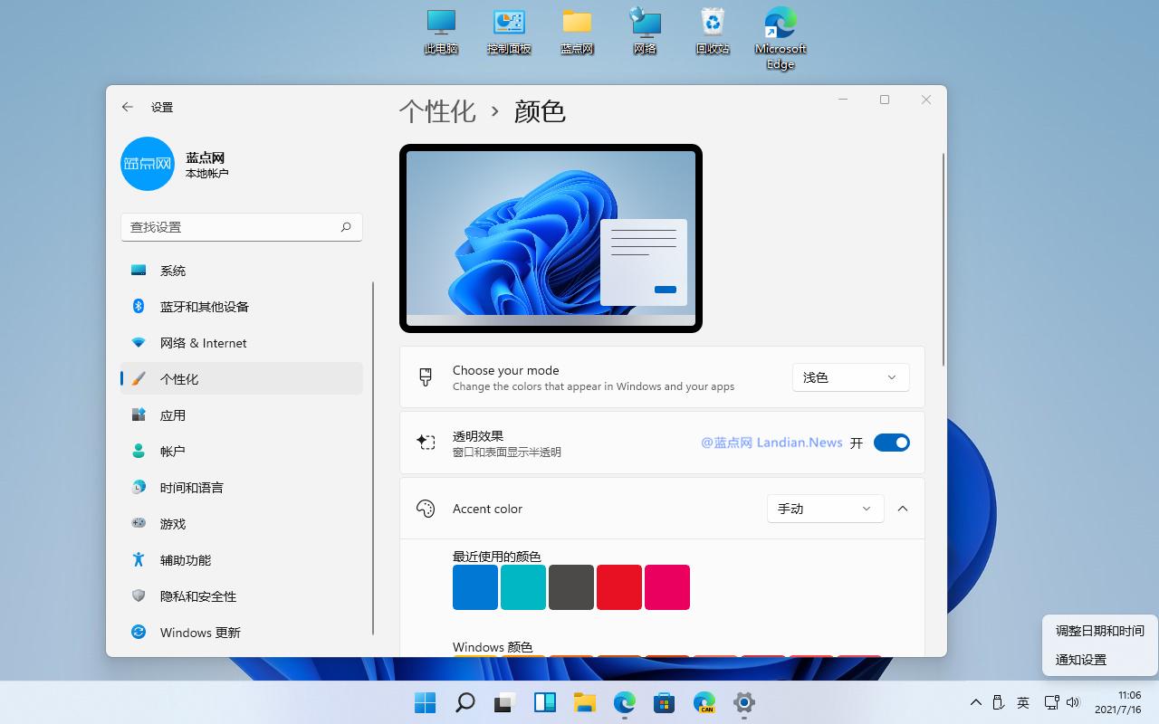 微软发布新声明表示默认情况下Windows 11系统将以浅色模式提供