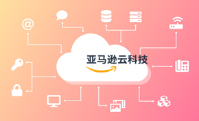[免费] 亚马逊AWS中国及海外服务器免费用12个月 最长可领取24个月