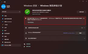 市调数据显示Windows 11市场占有率逼近1% 众多用户抢先体验新系统