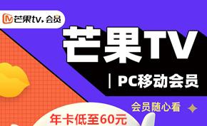 湖南卫视芒果TV会员年卡促销 原价200元/年领券低至60元/年