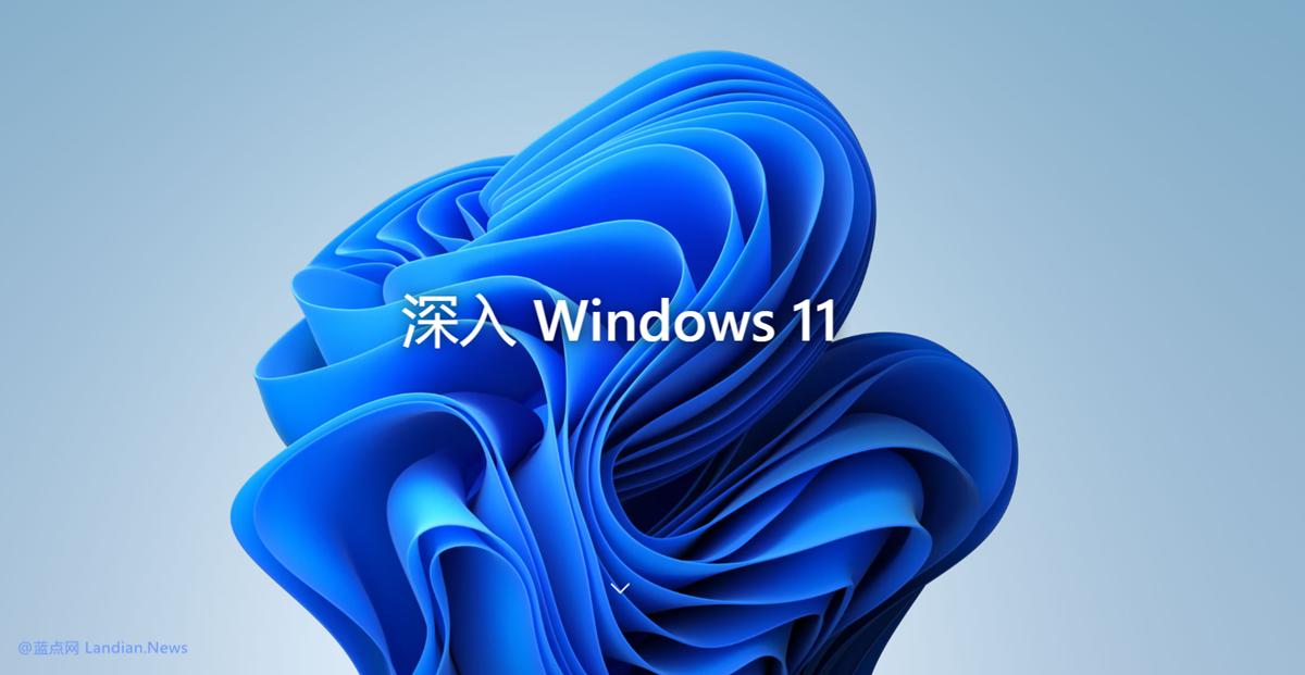 微软推出新网站介绍Windows 11系统新功能以及开发背后的故事