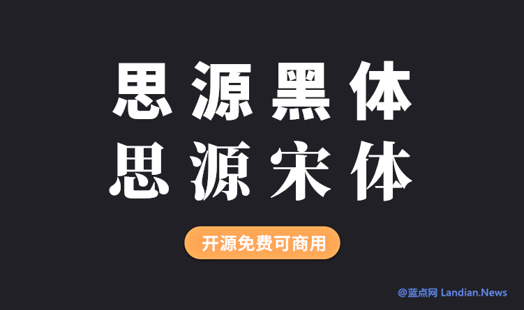 [最新版] 开源免费商用字体思源宋体/黑体V2.004R简繁体日韩语下载