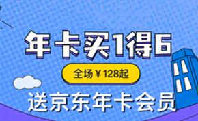 [促销] 爱奇艺黄金年卡低至128元 更有星钻VIP/京东联名卡低价促销